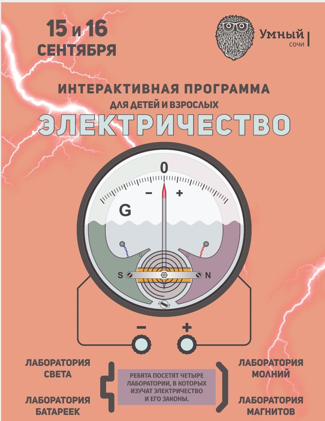 Афиша электричество (1) – с эффектами